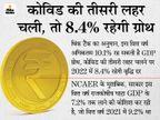 जून तिमाही में 11.5% रह सकती है GDP ग्रोथ, रिजर्व बैंक ने दिया है 18.5% ग्रोथ का अनुमान बिजनेस,Business - Money Bhaskar