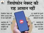 सबसे सस्ते 4G स्मार्टफोन 4000 रुपए से भी कम, इससे कम में बेहतर फीचर और लंबी बैटरी वाला फोन देना सबसे बड़ी चुनौती|टेक & ऑटो,Tech & Auto - Money Bhaskar