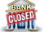 इस महीने बैंकों में 15 दिन नहीं होगा कामकाज, 10 जुलाई से लगातार 3 दिन बंद रहेंगे बिजनेस,Business - Money Bhaskar