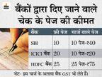 बड़े बैंकों में SBI देता है सबसे कम चेक के पेज, बॉब और PNB देते हैं ज्यादा पेज बिजनेस,Business - Money Bhaskar