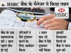 HSBC बैंक के अधिकारियों का फर्जीवाड़ा, खातेदार मर गए तो भी खाता चालू रख कर निकाल रहे थे पैसे|बिजनेस,Business - Money Bhaskar
