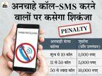 50 से ज्यादा अनचाहे कॉल और SMS करने पर लगेगा 10 हजार रुपए तक का जुर्माना, टेलीकॉम डिपार्टमेंट तैयार कर रहा रोडमैप|बिजनेस,Business - Money Bhaskar