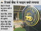 बैंक ऑफ बड़ौदा पर 2 करोड़, इंडसइंड बैंक पर 1 करोड़ की पेनाल्टी, SBI पर 50 लाख की फाइन|बिजनेस,Business - Money Bhaskar