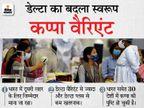 109 सैंपल की जीनोम सीक्वेंसिंग में 2 में कप्पा वैरिएंट की पुष्टि; इससे गोरखपुर में जून में हुई थी पहली मौत गोरखपुर,Gorakhpur - Money Bhaskar