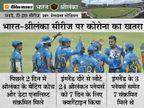 13 जुलाई से शुरू होने वाली वनडे सीरीज अब 17 जुलाई से हो सकती है, कोरोना की वजह से लिया गया फैसला क्रिकेट,Cricket - Money Bhaskar