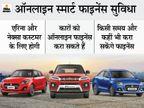कार को कहीं से भी करा सकेंगे फाइनेंस, कंपनी के स्मार्ट फाइनेंस पोर्टल से मिलेगी सुविधा|टेक & ऑटो,Tech & Auto - Money Bhaskar