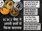 विदेश में धन भेजकर वर्चुअल करेंसी में नहीं कर सकते हैं निवेश, ICICI बैंक का फैसला बिजनेस,Business - Money Bhaskar