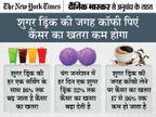 यंग जनरेशन में शुगर ड्रिंक की वजह से बढ़ रहा है कोलन कैंसर का खतरा, एक दिन में एक शुगर ड्रिंक यानी कैंसर का खतरा 32% ज्यादा|ज़रुरत की खबर,Zaroorat ki Khabar - Money Bhaskar