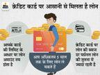 क्रेडिट कार्ड पर लोन लेने का बना रहे हैं प्लान तो ब्याज दर और प्रोसेसिंग फीस सहित इन 5 बातों का रखें ध्यान|बिजनेस,Business - Money Bhaskar