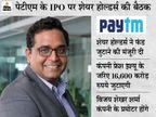 फ्रेश शेयर जारी कर 12 हजार करोड़ रुपए जुटाएगी पेटीएम, शेयर होल्डर्स ने दिखाई हरी झंडी|बिजनेस,Business - Money Bhaskar