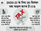 इनकम टैक्स रिटर्न भरने से वीजा और लोन मिलने जैसे कई काम हो जाते हैं आसान, यहां जानें ITR फाइल करने के 8 फायदे|बिजनेस,Business - Money Bhaskar