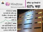 IT कंपनी माइंडट्री को अप्रैल-जून में 343.3 करोड़ रुपए का प्रॉफिट, आय भी 20% बढ़ी; 3,442 लोगों को नौकरी भी दी|बिजनेस,Business - Money Bhaskar