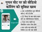 गूगल मीट पर सिर्फ 1 घंटे ही मिलेगी सर्विस, नॉनस्टॉप कॉलिंग के लिए 750 रुपए का मेंबरशिप प्लान लेना होगा|टेक & ऑटो,Tech & Auto - Money Bhaskar
