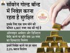 SBI ने इसमें निवेश करने के बताए 6 फायदे, 16 जुलाई तक इसमें लगा सकते हैं पैसा बिजनेस,Business - Money Bhaskar