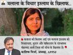 पाक में मलाला की सोच से डरे कट्टरपंथियों ने उन्हें इस्लाम विरोधी बताया, उनकी किताब बैन की|विदेश,International - Money Bhaskar