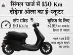 सबसे पहले डिलीवरी के लिए 499 रुपए चुकाना होगा, 13 दिन पहले ही कंपनी ने जारी किया था वीडियो टीजर|टेक & ऑटो,Tech & Auto - Money Bhaskar