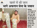 पाकिस्तान से सटी चौकी पर कब्जा किया तो मिले 300 करोड़ रुपए, यह पैसा अफगानिस्तान की सेना छोड़कर भागी थी|विदेश,International - Money Bhaskar