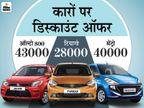 मारुति की S प्रेसो में 43 हजार तो टाटा टिगोर में 33 हजार के डिस्काउंट ऑफर्स; जानिए अन्य मॉडलों में कितने रुपए की मिल रही छूट|टेक & ऑटो,Tech & Auto - Money Bhaskar