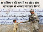 खौफ के चलते भागे लोगों के खाली घर तालिबान की चौकियां बने, महीने भर में देश के ज्यादातर हिस्से तालिबान के कब्जे में होंगे|DB ओरिजिनल,DB Original - Money Bhaskar