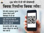 फेक ID से खुद को आर्मी ऑफिसर बताकर भरोसा जीतते हैं, फिर अकाउंट से उड़ा देते हैं लाखों रुपए|टेक & ऑटो,Tech & Auto - Money Bhaskar