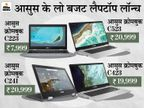 आसुस ने एक साथ लॉन्च किए 6 लैपटॉप, सभी मॉडल में 4GB रैम मिलेगी; कीमत 18 हजार रुपए से शुरू|टेक & ऑटो,Tech & Auto - Money Bhaskar