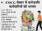 ITC में 96 कर्मचारियों को मिलती है सालाना 1 करोड़ की सैलरी, HUL में 153 लोग पाते हैं|बिजनेस,Business - Money Bhaskar