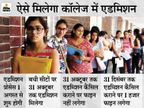 कॉलेज और यूनिवर्सिटीज में 1 अगस्त से शुरू होंगे एडमिशन, 1 अक्टूबर से नया सेशन देश,National - Money Bhaskar