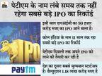 पेटीएम पर रिजर्व बैंक, सेबी, इरडाई की जांच भी हुई है, 25 क्रिमिनल और 40 टैक्स के मामले हैं|बिजनेस,Business - Money Bhaskar