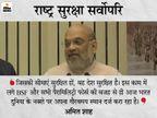 शाह बोले- ड्रोन और सुरंगों के जरिए देश के खिलाफ साजिश की जा रही; हम हर चुनौती के लिए तैयार|देश,National - Money Bhaskar