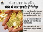 लोगों को रास आ रहा गोल्ड ETF, अप्रैल-जून तिमाही में इसमें 1,328 करोड़ रुपए का निवेश हुआ|बिजनेस,Business - Money Bhaskar