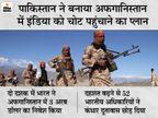 अफगानिस्तान पहुंचे 10 हजार पाकिस्तानी लड़ाके; ISI ने ऑर्डर दिया- भारत के 3 अरब डॉलर से बने इन्फ्रास्ट्रक्चर को तबाह करो|विदेश,International - Money Bhaskar