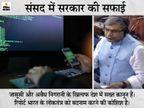 विपक्ष ने फोन टेपिंग की स्वतंत्र जांच की मांग की; शाह बोले- देश को बदनाम करने की साजिश, इससे विकास नहीं रुकेगा|देश,National - Money Bhaskar