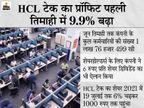 HCL टेक को जून तिमाही में 3,205 करोड़ रुपए का प्रॉफिट, तीन महीने में कंपनी ने 7,522 नौकरियां दीं; शिव नादर ने छोड़ा MD का पद|बिजनेस,Business - Money Bhaskar