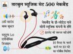 इसमें कंपनी 1001 गाने इन्स्टॉल करके दे रही, डेढ़ दिन तक नॉनस्टॉप म्यूजिक सुन पाएंगे|टेक & ऑटो,Tech & Auto - Money Bhaskar