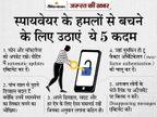 आपकी मर्जी के बगैर फोन का कैमरा चलाने से लेकर मैसेज पढ़ने तक, जानिए पेगासस की हर बात और इससे बचने की ट्रिक ज़रुरत की खबर,Zaroorat ki Khabar - Money Bhaskar