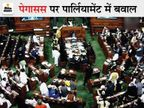लोकसभा 22 जुलाई तक स्थगित, मोदी का तंज- कांग्रेस को अपनी नहीं, हमारी चिंता; खड़गे ने कहा - नोटबंदी की तरह लॉकडाउन भी बिना तैयारी के किया|देश,National - Money Bhaskar