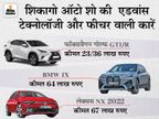 कार से ही कॉल, मैसेज और डेटा एक्सेस कर सकेंगे; लेन से बाहर हुए तो कार अलर्ट भी करेगा|टेक & ऑटो,Tech & Auto - Money Bhaskar