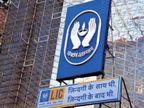 LIC ने लॉन्च की आरोग्य रक्षक हेल्थ इंश्योरेंस पॉलिसी, इसमें बीमार होने पर एक साथ मिलेगा पूरा पैसा|बिजनेस,Business - Money Bhaskar