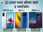 15 हजार से कम कीमत वाले 3 बेस्ट स्मार्टफोन, जानदार फीचर्स से लैस रेडमी, पोको और नोकिया की ऑफरिंग्स, जानें स्पेसिफिकेशन|टेक & ऑटो,Tech & Auto - Money Bhaskar