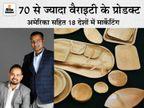 दो दोस्तों ने 20 हजार रु. खर्च कर सूखी पत्तियों से प्लेट बनानी शुरू की, आज 18 करोड़ टर्नओवर; 140 लोगों को नौकरी भी दी|DB ओरिजिनल,DB Original - Money Bhaskar