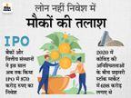 कोविड के चलते लोन बांटने के मौके हुए कम, एक्सेस फंड IPO मार्केट में लगा रहे वित्तीय संस्थान|बिजनेस,Business - Money Bhaskar