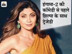 शिल्पा की हंगामा-2, 23 जुलाई को रिलीज होगी, इसी दिन राज कुंद्रा की रिमांड पर फैसला आएगा बॉलीवुड,Bollywood - Money Bhaskar