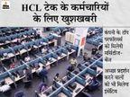HCL टेक अपने टॉप परफॉरमर्स को देगी मर्सिडीज-बेंज, 2013 में दी थी 50 मर्सिडीज कार|बिजनेस,Business - Money Bhaskar
