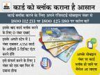 ATM कार्ड खो गया है तो न हों परेशान, घर बैठे एक कॉल से करा सकते हैं ब्लॉक; SBI ने बताया तरीका|बिजनेस,Business - Money Bhaskar