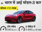 लॉन्चिंग से पहले ही मॉडल 3 की डिलीवरी हुई, 3 सेकेंड में पकड़ लेगी 0 से 100 km/h की रफ्तार टेक & ऑटो,Tech & Auto - Money Bhaskar