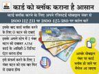 ATM कार्ड खो गया है तो न हों परेशान, घर बैठे एक कॉल से करा सकते हैं ब्लॉक; SBI ने बताया तरीका बिजनेस,Business - Money Bhaskar