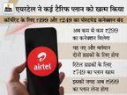 एयरटेल के पोस्टपेड कनेक्शन महंगे, अब हर ग्राहक से कमाई बढ़ाने पर फोकस|बिजनेस,Business - Money Bhaskar
