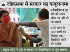 वैक्सीनेशन की कोई समय सीमा तय नहीं, दिसंबर तक 215 करोड़ नहीं केवल 135 करोड़ वैक्सीन डोज ही उपलब्ध हो पाएंगे|देश,National - Money Bhaskar