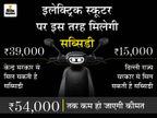 जिस ओला स्कूटर को एक दिन में 1 लाख से ज्यादा बुकिंग मिली, उस पर 54000 रुपए तक सब्सिडी मिलेगी; जानिए आपको कितने में मिलेगा?|टेक & ऑटो,Tech & Auto - Money Bhaskar