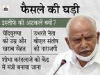 येदियुरप्पा बोले- CM रहूंगा या नहीं, सोमवार को पता चलेगा; 10-15 साल बीजेपी के लिए काम करता रहूंगा देश,National - Money Bhaskar